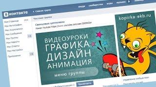 Как сделать меню группы в контакте - способ с баннером | Видеоуроки kopirka-ekb.ru