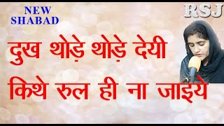 Dukh Thode Thode Deyi Kithe Rul He Naa Jaiye By Minakshi Chhabra | Radha Soami Ji
