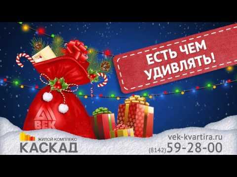 Новогодние акции в ЖК Каскад