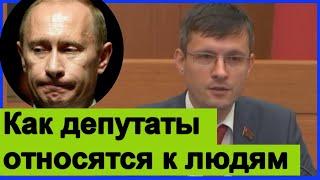 🔥Как депутаты относятся к людям 🔥 Горькая правда 🔥 Россия 🔥