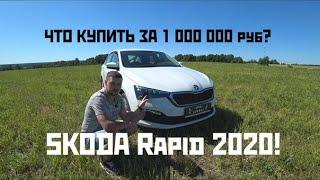 Что купить за 1 000 000 руб? Новый Шкода Рапид 2020