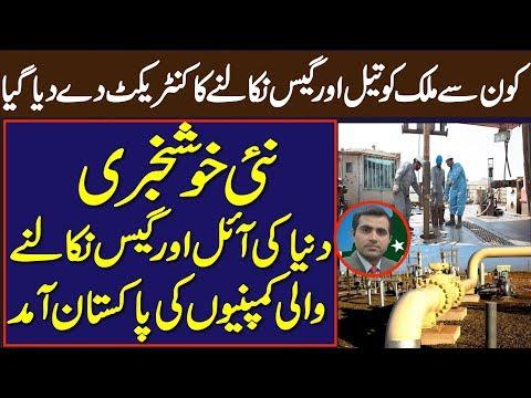 Imran Waseem: Breaking News: Oil and Gas Companies Coming In Pakistan