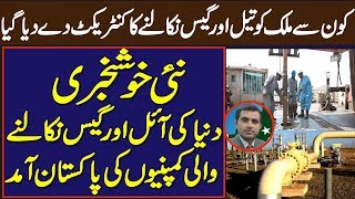 Imran Waseem: Breaking News: Oil and Gas Companies Coming In Pakistan