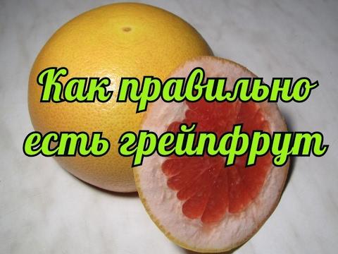 Как съесть грейпфрут без горечи