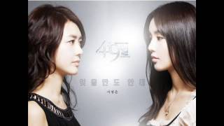 49 Days (OST Part 1) - It's Time To Forget - Seo Young Eun Mp3