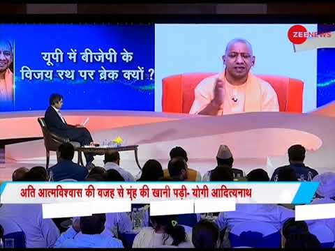 Zee India Conclave: BJP's defeat in Gorakhpur, Phulpur has tarnished my image, says Yogi Adityanath