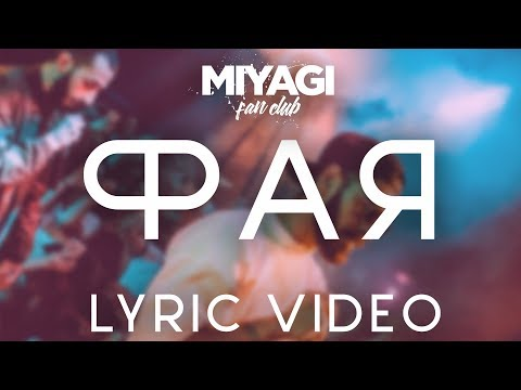 Miyagi & Эндшпиль - Фая (Lyric Video)