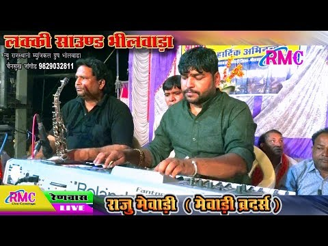 King Of Music_Raju Mewadi (Mewadi Brothers) पहली बार लाइव_Instrumental Video रेणवास Live