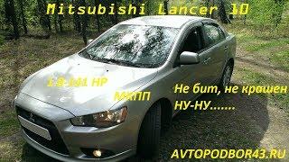 Автоподбор43 осмотр Mitsubishi Lancer X