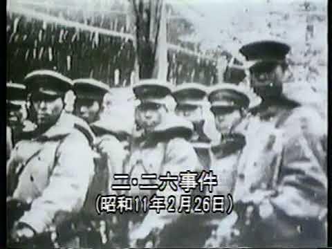 昭和ニュース 二・二六事件(1936年)