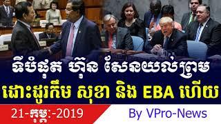Khmer Political News, Cambodia International News, RFA Khmer News, Hun Sen Hot News, Sam Rainsy Hot