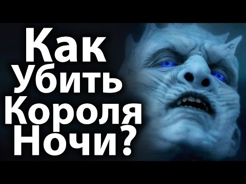 Как Убить Короля Ночи? Что нужно иным? Игра престолов 7, 8 сезон. Теории