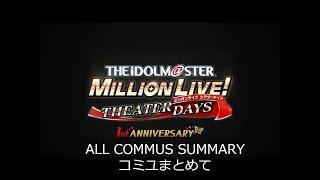 【ミリシタ/MLTD】1周年イベント全コミユまとめて/1st Anniversary Event All Commus Summary