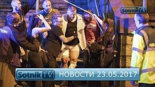 НОВОСТИ. ИНФОРМАЦИОННЫЙ ВЫПУСК 23.05.2017