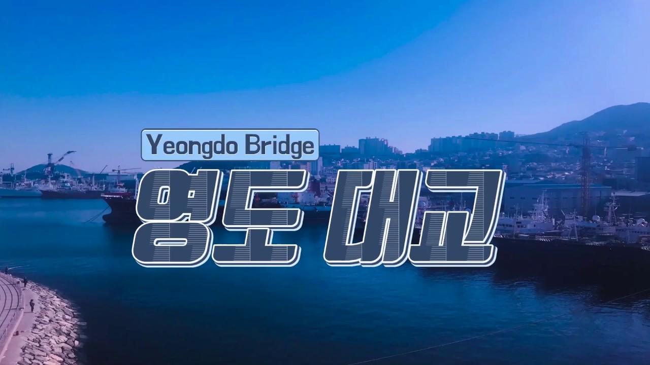 부산시티투어 2층 버스 영도대교 전면 주행영상 (feat 로드뷰) busan city tour Yeongdo bridge