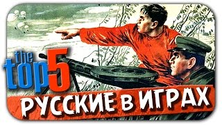 ТОП лучших компьютерных игр о Русских в России и СССР ☭ (на ПК)