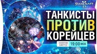 ТАНКИСТЫ против Корейцев - StarCraft 2