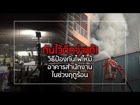 กันไว้ดีกว่าแก้! วิธีป้องกันไฟไหม้ อาคารสำนักงาน ในช่วงฤดูร้อน