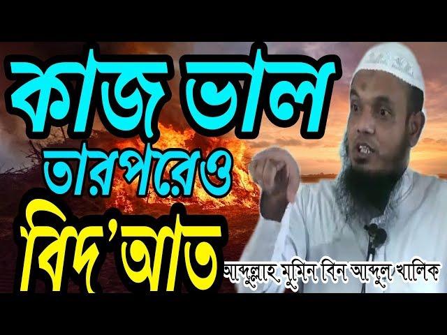 কাজ ভাল তারপরেও বিদ'আত কেন II আব্দুল্লাহ মুমিন বিন আব্দুল খালিক