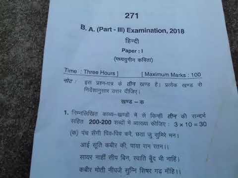 BA ka hindi first questions paper 2018| DDU questions paper 2018 of hindi |  B A hindi paper 2018