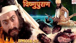 Vishnu Puran   # विष्णुपुराण # Episode-60 # BR Chopra Superhit Devotional Hindi TV Serial #