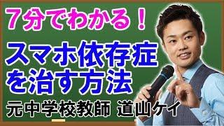 スマホ依存対策の続き⇒http://tyugaku.net/nayamioya/keitaiizon.html ...