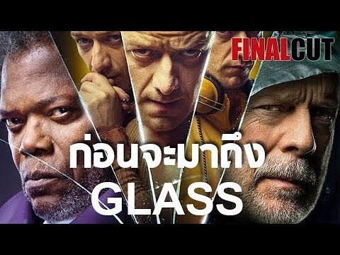 GLASS : คนเหนือมนุษย์ หนังฮีโร่ภาคต่อที่โคตรเรียล!!