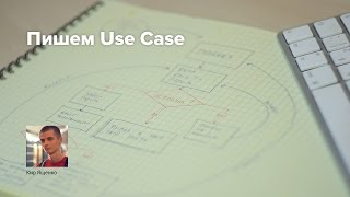 Как написать сценарий использования (Use Case)