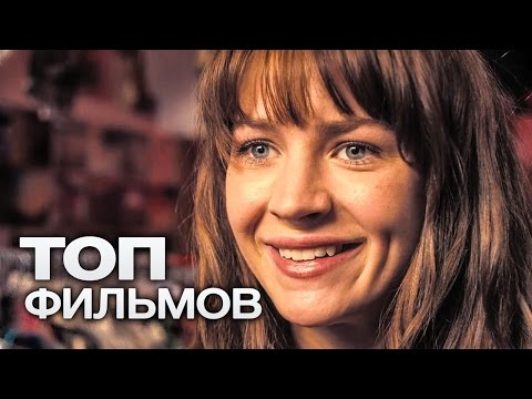 ТОП-5 ОЧЕНЬ ХОРОШИХ ФИЛЬМОВ (2017) - Видео онлайн