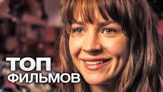 ТОП-5 ОЧЕНЬ ХОРОШИХ ФИЛЬМОВ (2017)...