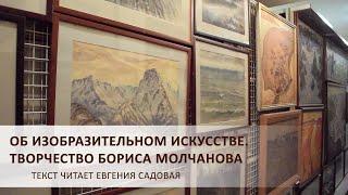 Музейный урок  «Об изобразительном искусстве. Творчество Бориса Молчанова»