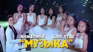 Анжелика & Kids Star - Музыка / Жаны клип 2019