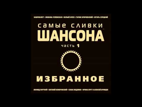 Ирина Круг и Алексей Брянцев - Привет, малыш | ШАНСОН