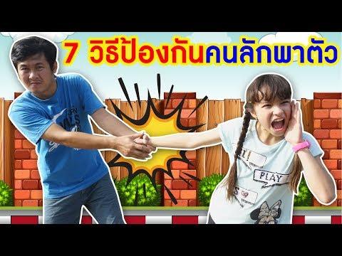 บรีแอนน่า | 7 วิธีป้องกันลูกไปกับคนแปลกหน้า โดนลักพาตัวจับไปเป็นเด็กขอทาน ละครสอนใจเด็ก