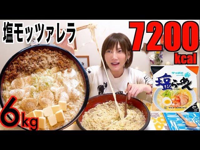 【大食い】[サッポロ一番アレンジ!]塩ラーメンで塩モッツァレラバターラーメン[6キロ]7200kcal【木下ゆうか】