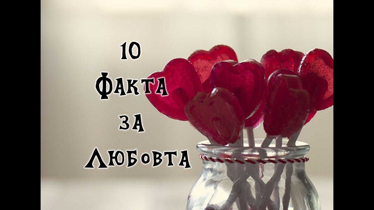 (VIDEO) - 10 Факта за Любовта!