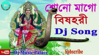 Shono mago bisohori ma go manasa || শোন মাগো বিষহরি || MANASA DJ SONG || BANGLA DJ MIX SONG