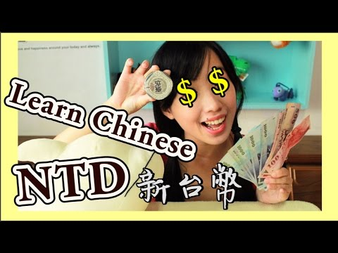【Learn Chinese】#02 New Taiwan Dollar (NTD)新台幣 || 學中文好好玩