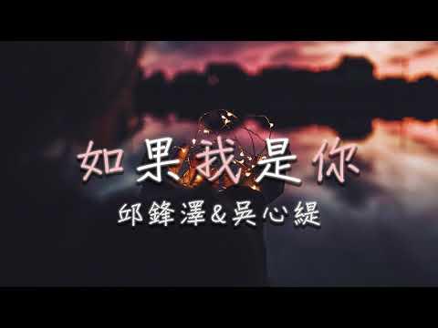邱鋒澤 &吳心緹-如果我是你 ∥ 單曲循環 ∥『還困在模糊邊界 想往前卻畫下句點』ஐSunnyRainnyஐ