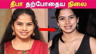 தீபா தற்போதைய நிலை | Tamil Cinema News | Kollywood News | Latest Seithigal