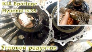 Угловой редуктор (Kia Sportage, Hyundai ix35)