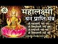 Laxmi Mantra | Mahalakshmi Mantra | Om Mahalaxmi Namo Namah | Laxmi Song