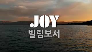 Joy빌립보서 홍보영상 20201011