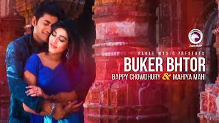 Buker Bhitor Pran | Bangla Movie Song | Bappy Chowdhury | Mahiya Mahi | বুকের ভিতর প্রাণ