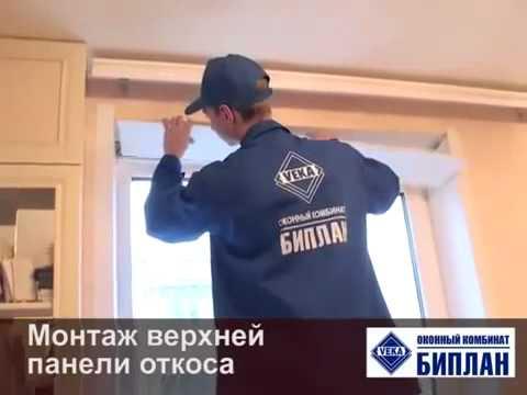 видео: Делаем откосы на окнах