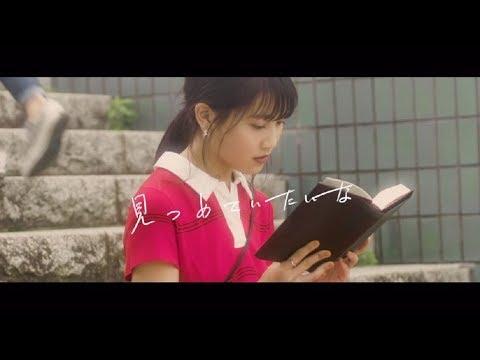 井上苑子-「リメンバー」