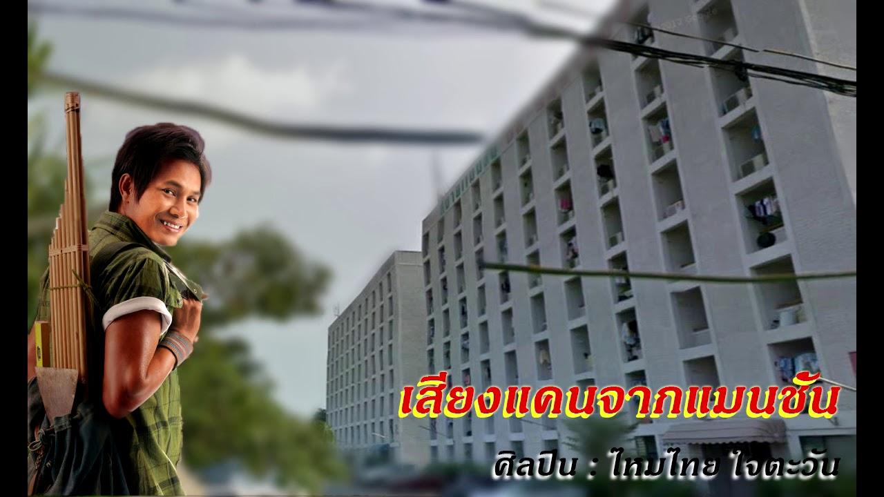 เสียงแคนจากแมนชั่น - ไหมไทย ใจตะวัน []HD AUDIO[]