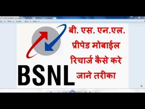 Prepaid Mobile BSNL Online Recharge Kaise Kare In Hindi बीएसएनएल मोबाईल रिचार्ज