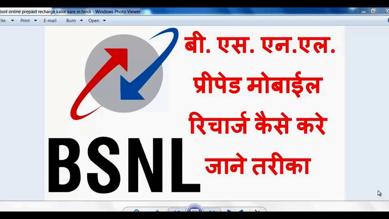 Prepaid Mobile BSNL Online Recharge Kaise Kare In Hindi बीएसएनएल मोबाईल  रिचार्ज