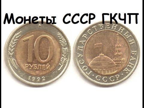 Монеты гкчп 1992 50 тийн 1994 года цена
